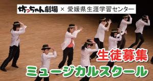 2015ミュージカルアイキャッチ1
