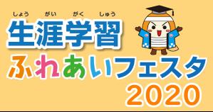 アイキャッチふれあいフェスタ2020