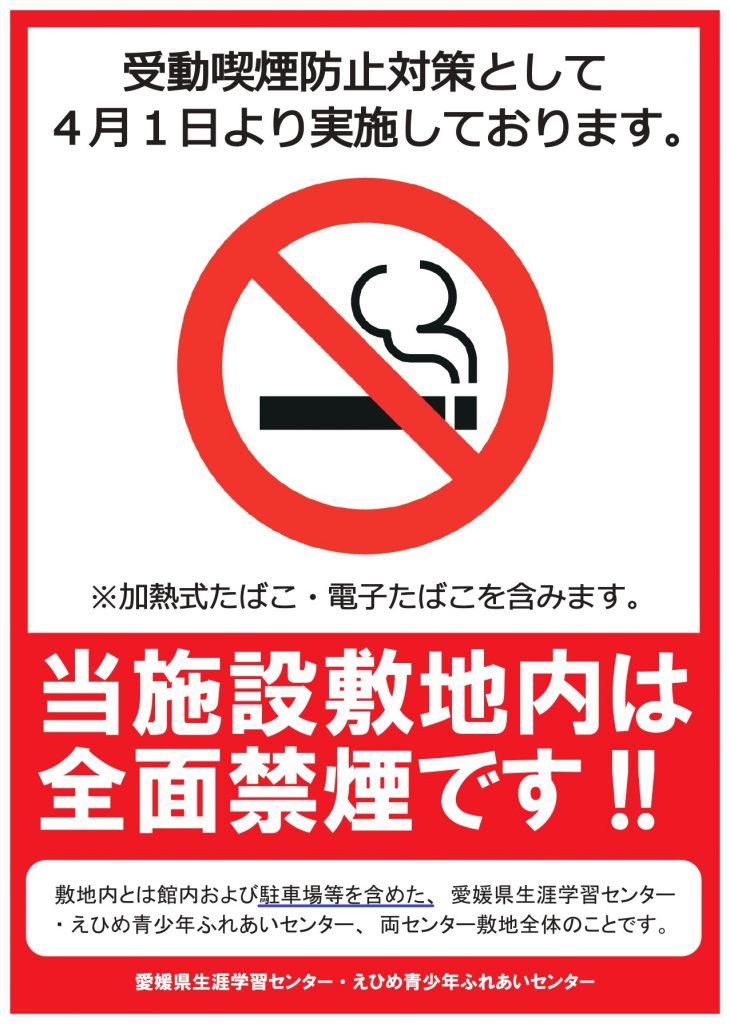 全面禁煙告知4月