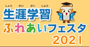 ふれあいフェスタ2021