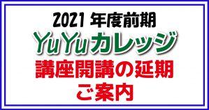 YuYu2021延期