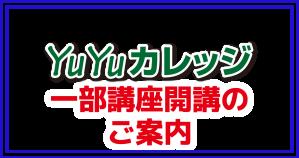 YuYu2021一部開講